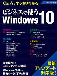 Q&Aですっきりわかる ビジネスで使うWindows 10(日経BP Next ICT選書)