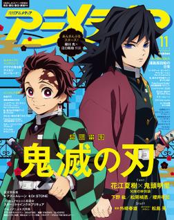 アニメディア2019年11月号-電子書籍