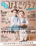 ひよこクラブ2018年12月号増刊 1才2才のひよこクラブ2019年冬春号