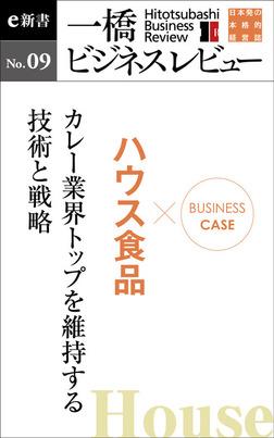 ビジネスケース『ハウス食品~カレー業界トップを維持する技術と戦略』―一橋ビジネスレビューe新書No.9-電子書籍