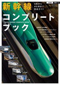 新幹線コンプリートブック 0系からH5系まで完全ガイド