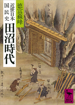 近世日本国民史 田沼時代-電子書籍