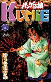 パンゲアの娘 KUNIE(3)