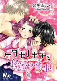 ケダモノ王子と秘蜜の情事 9