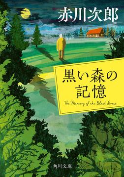 黒い森の記憶-電子書籍