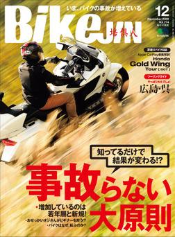BikeJIN/培倶人 2020年12月号 Vol.214-電子書籍