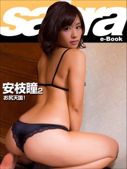 お尻天国! 安枝瞳2 [sabra net e-Book]-電子書籍