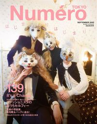 Numero TOKYO(ヌメロトウキョウ) 2020 年 9月号 [雑誌]