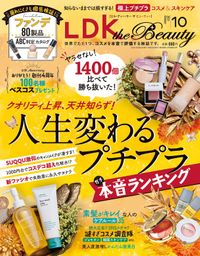 LDK the Beauty (エル・ディー・ケー ザ ビューティー)2021年10月号