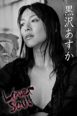 黒沢あすか Lover Soul【image.tvデジタル写真集】-電子書籍