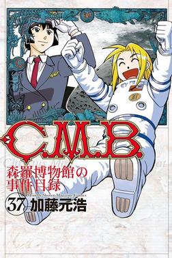 C.M.B.森羅博物館の事件目録(37)-電子書籍