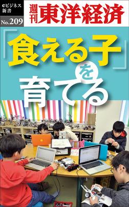 「食える子」を育てる―週刊東洋経済eビジネス新書No.209-電子書籍