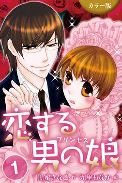 [カラー版]恋する男の娘(プリンセス) 〈今日から俺の姫って!?〉1巻-電子書籍