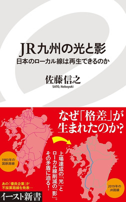 JR九州の光と影 日本のローカル線は再生できるのか-電子書籍