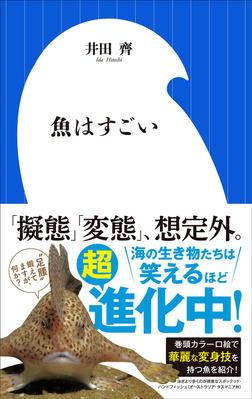 魚はすごい(小学館新書)-電子書籍