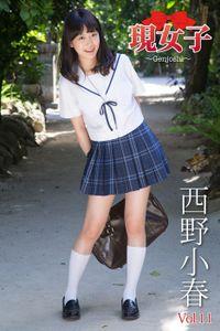 西野小春 現女子 Vol.11