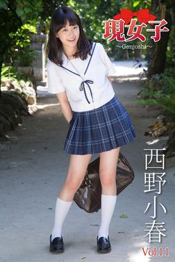 西野小春 現女子 Vol.11-電子書籍
