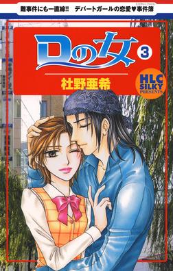 Dの女~銀座のデパートでヒミツの恋~ 3巻-電子書籍