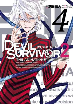 DEVIL SURVIVOR2 the ANIMATION 4巻-電子書籍