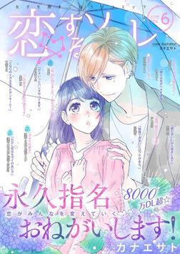 恋するソワレ 33-電子書籍