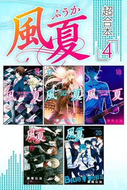 風夏 超合本版(4)-電子書籍