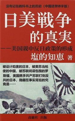 日米戦争的真実ーー美国親中反日政策的形成(中国語繁体字版)-電子書籍