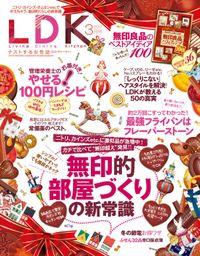 LDK (エル・ディー・ケー) 2017年3月号