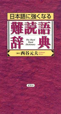 日本語に強くなる難読語辞典