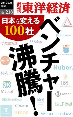 ベンチャー沸騰!―週刊東洋経済eビジネス新書No.218-電子書籍