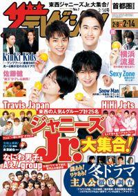ザテレビジョン 首都圏関東版 2020年2/14号