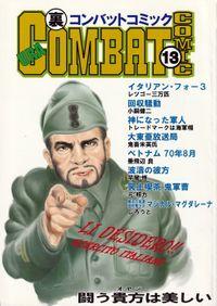 裏コンバットコミック13