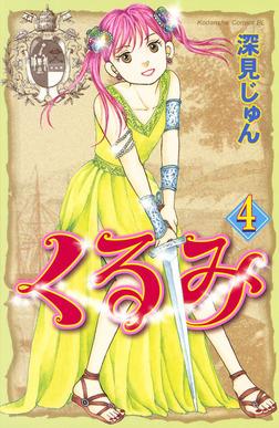 くるみ(4)-電子書籍