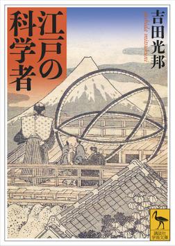 江戸の科学者-電子書籍