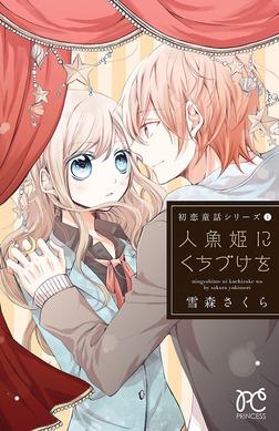 初恋童話シリーズ 1 人魚姫にくちづけを-電子書籍