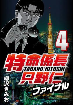 特命係長只野仁ファイナル 4-電子書籍