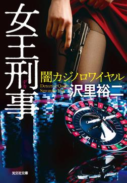 女王刑事(デカ) 闇カジノロワイヤル-電子書籍