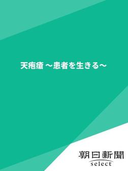 天疱瘡 ~患者を生きる~-電子書籍