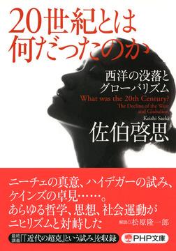 20世紀とは何だったのか 西洋の没落とグローバリズム-電子書籍