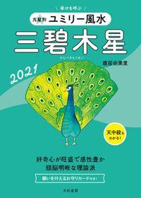 2021 九星別ユミリー風水 三碧木星