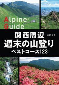ヤマケイアルペンガイド 関西周辺 週末の山登りベストコース123