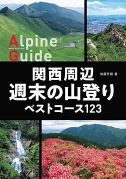 ヤマケイアルペンガイド 関西周辺 週末の山登りベストコース123-電子書籍