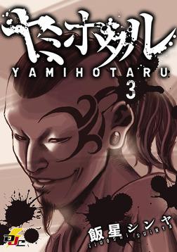 ヤミホタル 3-電子書籍