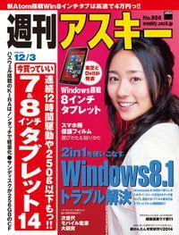 週刊アスキー 2013年 12/3号