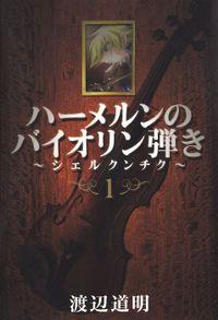 ハーメルンのバイオリン弾き~シェルクンチク~ 1巻