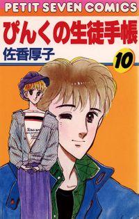 ぴんくの生徒手帳(10)