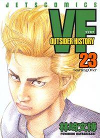 VF-アウトサイダーヒストリー- 23巻