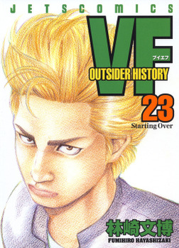 VF-アウトサイダーヒストリー- 23巻-電子書籍