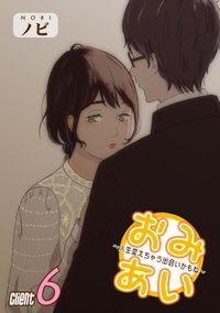 おみあい~人生変えちゃう出会いかもね~(6)