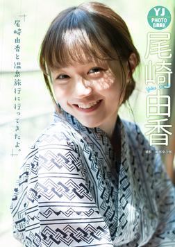 【デジタル限定 YJ PHOTO BOOK】尾崎由香「尾崎由香と温泉旅行に行ってきたよ。」-電子書籍