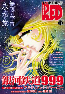 チャンピオンRED 2020年11月号-電子書籍